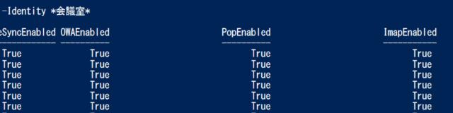 POP,IMAP を禁止にする方法