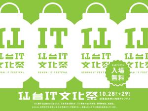 仙台IT文化祭2017に参加&登壇しました