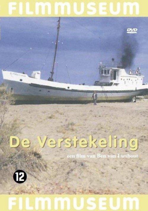 De verstekeling - Ben van Lieshout