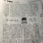 [書き起こし]「日本語大賞」小学生の部『ぼくがいるよ』にウルッときたので書き起こしてみた