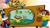 Азбука-потешка - Буква Л - Лягушка
