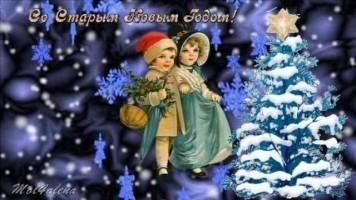 Текст песни - Старый Новый год