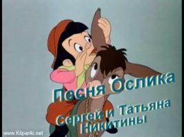 Текст песни - Песенка ослика