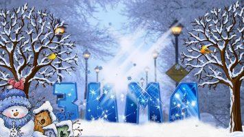 Футаж - Зима