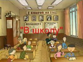 Футажи Станислава Молчанова - Школа