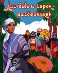 Али-Баба и сорок разбойников - Диафильм