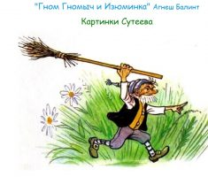 Гном Гномыч и Изюминка - Сказка