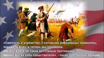 Война за независимость США - Школьные уроки