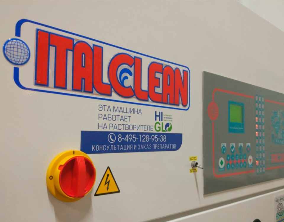 машина химчистки italclean проблемы с завода