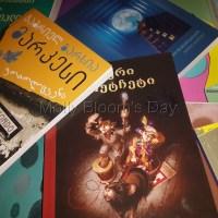 წიგნის საახალწლო ფესტივალის კვალდაკვალ