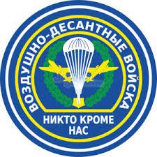ロシア空てい軍 スローガン
