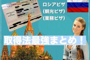 ロシアビザ取得方法申請方法