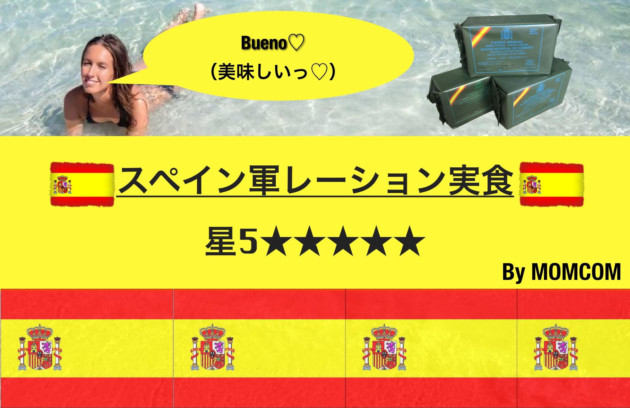 スペイン軍レーションのバナー
