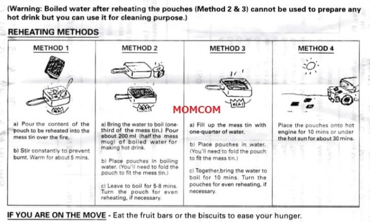 シンガポール軍レーションの説明書 MREの温め方