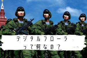 デジタルフローラ ロシア軍