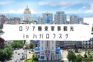 ハバロフスク 観光
