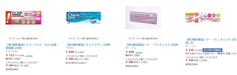 Que thử thai của Nhật