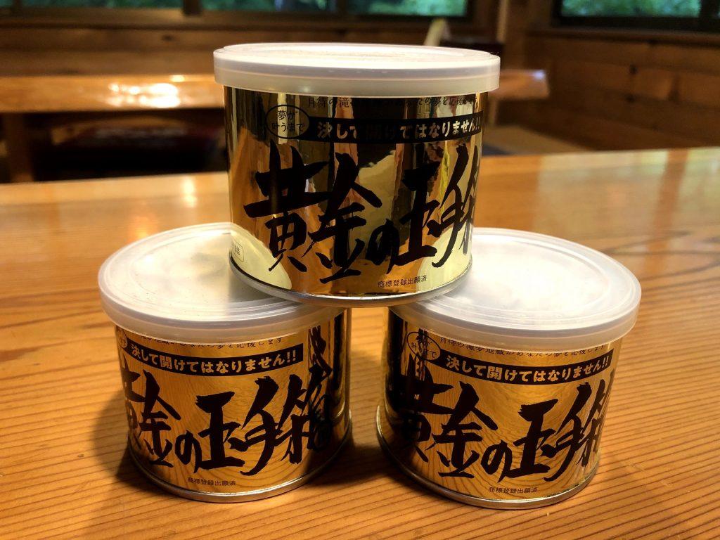 黄金の玉手箱の画像