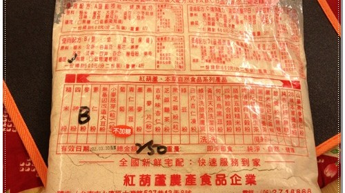 [副食品]台南永康大灣紅葫蘆米仔麩 1