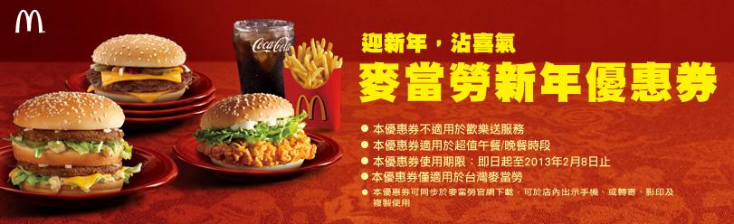 [麥當勞]麥當勞迎新年優惠券-早餐送漢堡/鬆餅-超值午/晚餐送四盎司牛肉堡 4