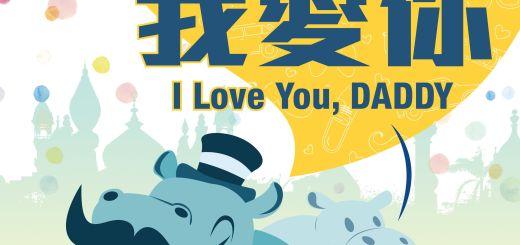 六福村門票優惠特價 驗票時向爸爸說我愛你就享爸爸一人免費