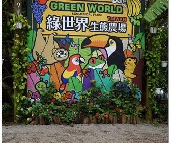 [遊記]新竹北埔綠世界生態農場一日遊 1