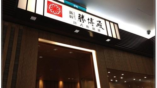 [食記]勝博殿日式炸豬排-桃園南崁店 1