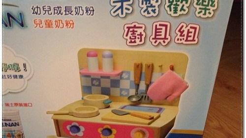 [敗家]木製歡樂廚具組+IKEA DUKTIG 水果籃玩具 9件組 3