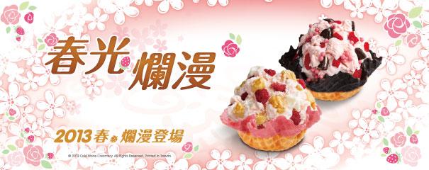 [酷聖石]cold stone 2013每單月份10日可享冰淇淋買1送1優惠-2013.01.10(日)-2013.11.10(日) 1
