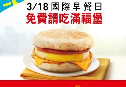 [麥當勞] 國際早餐日!麥當勞3/18指定時間免費請吃滿福堡 3