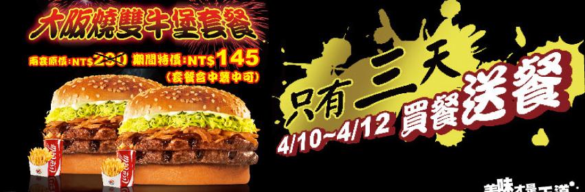 [BurgerKing]漢堡王大阪燒雙牛堡套餐限量推出!限時3天買1送1-2013.04.10(三)-2013.04.12(五) 2