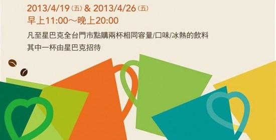 [星巴克]Starbucks完美咖啡!交心好友分享日!享買1送1優惠-2013.04.19(五)&2013.04.26(五) 2