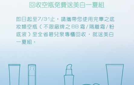 [BIOTHERM]碧兒泉環保愛地球!回收空瓶免費送美白一夏組-即日起至2013.07.31(三) 1