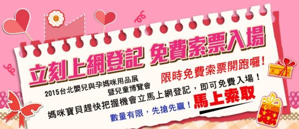 [上聯]2015台北兒童博覽會暨嬰兒與孕媽咪用品展,限時免費票索開跑囉!