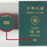 戶政事務所辦護照要準備什麼