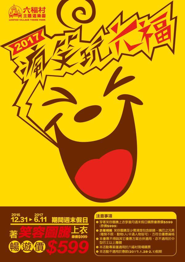 六福村主題樂園門票優惠 - 瘋笑玩六福 指定上衣$599