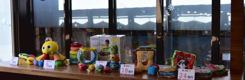 Lamaze拉梅茲嬰幼兒玩具 - 品牌發表媒體餐敘