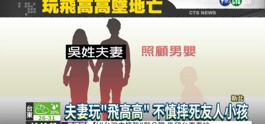 """別再玩飛高高遊戲了 """"飛高高""""不慎摔死男童 夫妻被起訴"""