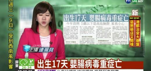 17天新生兒染腸病毒重症死亡案例