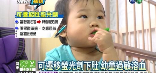 您買給寶貝的玩具真的安全嗎? 紫外線燈下螢光劑玩具無所遁形