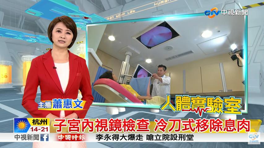 子宮內視鏡冷刀息肉切除術