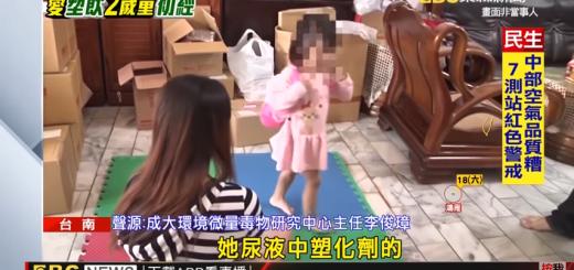 2歲女童初經就報到 塑化劑造成性早熟惹禍