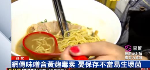 味噌有黃麴毒素?! 經常食用可能會中毒是真的嗎?