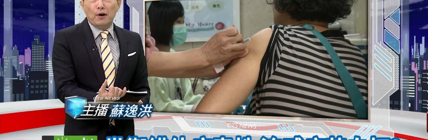 流感疫苗接種白打? 只因世衛錯估病毒株
