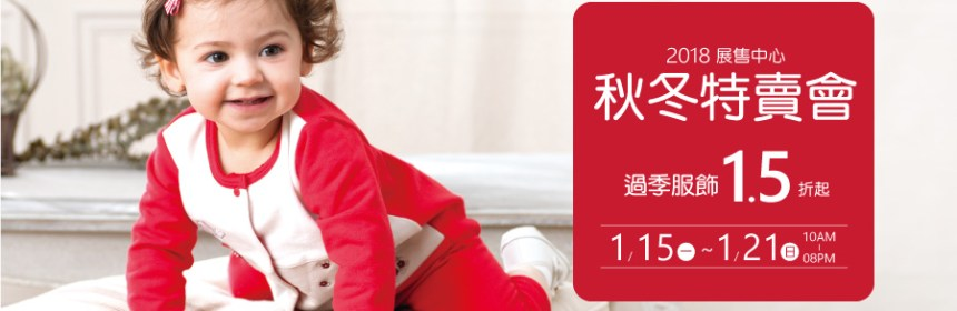 奇哥特賣會2018 台北