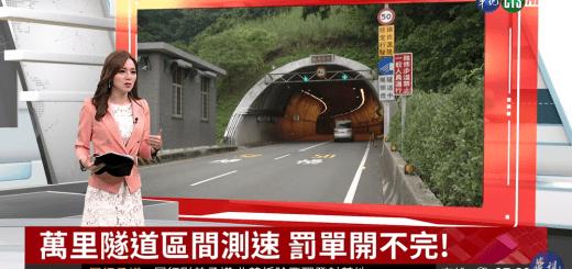 eTag抓超速不是LINE謠言 新北市22天已開出2千張罰單