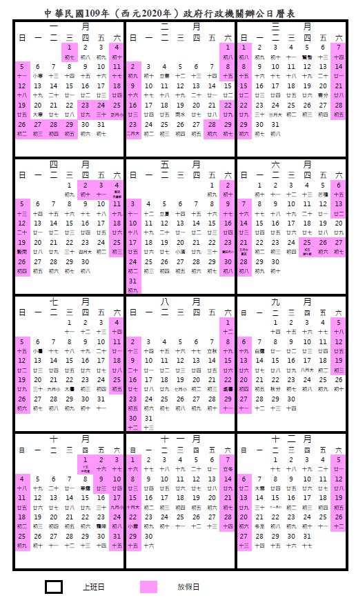 2020行事曆人事行政局109年放假一覽表