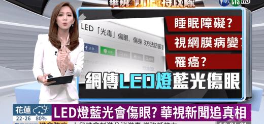 LED燈藍光對眼睛的影響是什麼? 聽說會傷眼是真的嗎?