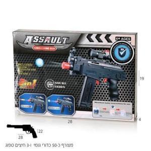נשקים רובה כדורי ג'ל - Mom & Me