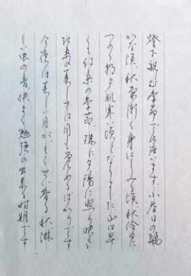 手紙文硬筆(10月)